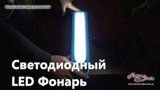 🎃 Китайская Светодиодная LED Лампа - Фонарь 🔦 Intertool LB-0203 Для Природы + Кемпинга + Дома