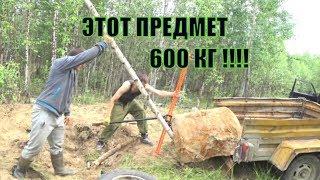 Выкопали Один Предмет Весом в 600 кг !!!