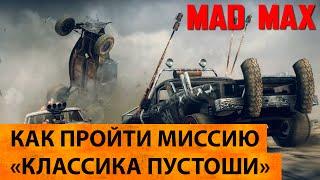 """MAD MAX. Как пройти миссию Классика пустоши (архангел """"Мастер"""" в Безумном Максе)"""