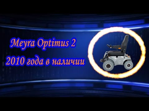Meyra Optimus 2  2010 года в наличии