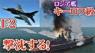 【DCSWorld】F2戦闘機ASM 3でキーロフ級重原子力ミサイル巡洋艦をぶっ倒す!!