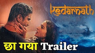Kedarnath का Trailer हुआ Release, Sara- Sushant ने की सबकी छुट्टी
