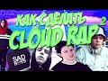 КАК СДЕЛАТЬ КЛАУД РЭП БИТ Cloud Rap В СТИЛЕ Pharaoh Bones Yung Lean Ч 2 mp3