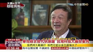 【文茜世界財經週報】對美禁運稀土? 北京警告「別讓中國不開心」