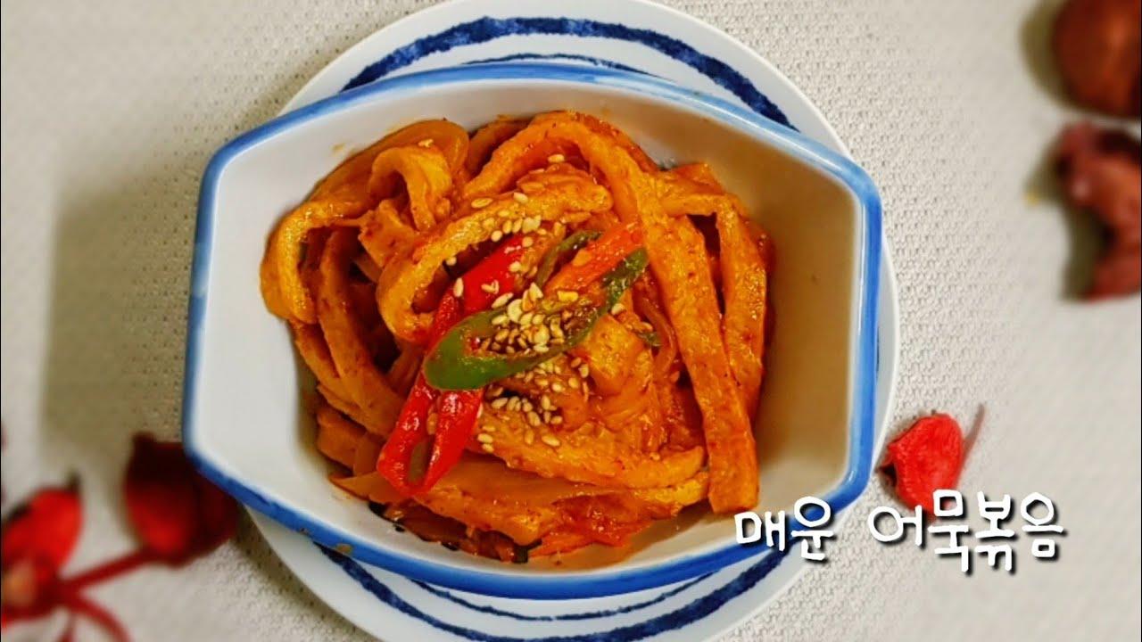 매운어묵볶음 만들기/Making Spicy Stir-fried Fish Cake/어묵볶음 맛있게 만드는방법