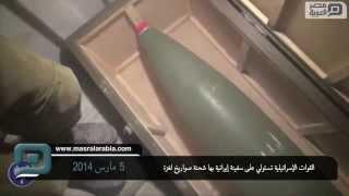 القوات الإسرائيلية تستولي على سفينة إيرانية بها شحنة صواريخ لغزة