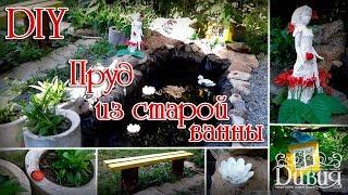DIY * Пруд из старой ванны * Мастер-класс * Уголок расслабления в саду