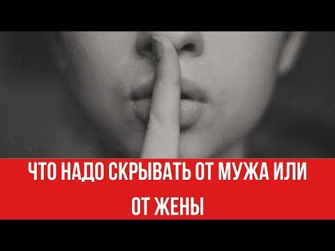 Что надо скрывать от мужа или от жены || Юрий Прокопенко 18+