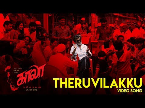 Theruvilakku - Video Song | Kaala (Tamil) | Rajinikanth | Pa Ranjith | Santhosh Narayanan | Dhanush