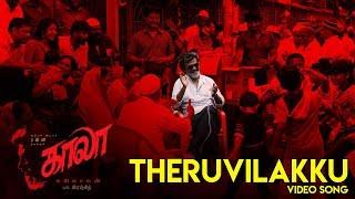 Theruvilakku - Video Song | Kaala (Tamil) | Rajinikanth | Pa Ranjith | Santhosh Narayanan | Dhanush