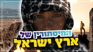 המיסתורין של ארץ ישראל - The Mysteries of the Land of Israel