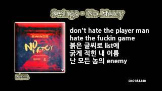 스윙스 - no mercy (가사/3699)