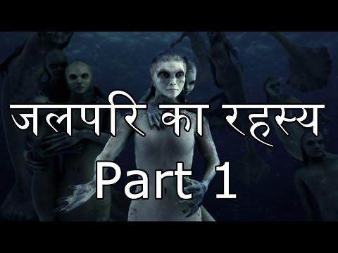 जलपरि का रहस्य Part 1  ...