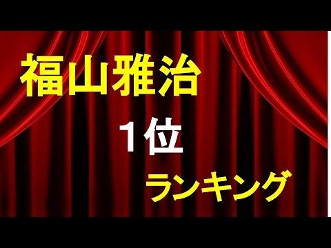 福山雅治 1位 演技がうまいと思うミュージシャンランキング