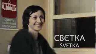 'Svetka' trailer