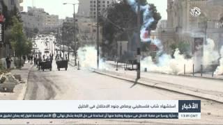 التلفزيون العربي: استشهاد شاب فلسطيني برصاص جنود الاحتلال في الخليل