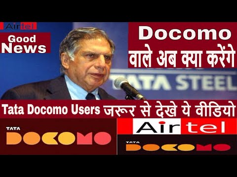 Tata Docomo News! Docomo Users What To Do Next  After Shut down Tata Docomo Full Details Hindi 2017