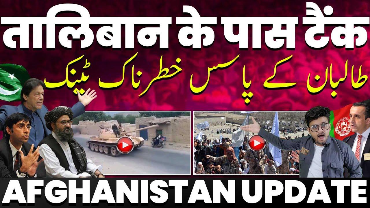 तालिबान ने दी फ़ासी, पाकिस्तान ने अफ़ग़ानियों का छोड़ा साथ, तालिबान को मिली एक और बड़ी जीत, खतरनाक हालात