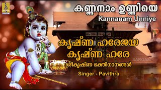 Kannanam Unniye a song from the Album Krishna Hare Jaya Sung by Pavithra