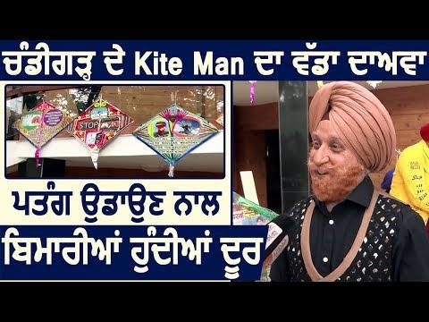 Chandigarh के Kite Man का बड़ा दावा, पतंग उड़ाने से होती है बीमारियां दूर