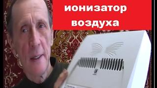 видео Ионизатор-очиститель воздуха «Супер Плюс ЭКО-С»