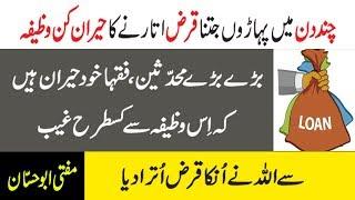Pahaar Jitna Qarz Utaarny Ka Powerful Wazifa - Ask Muslim Teacher