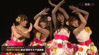 収録:2013年11月4日 Grand Cafe 大阪) オフィシャルウェブサイト : h...