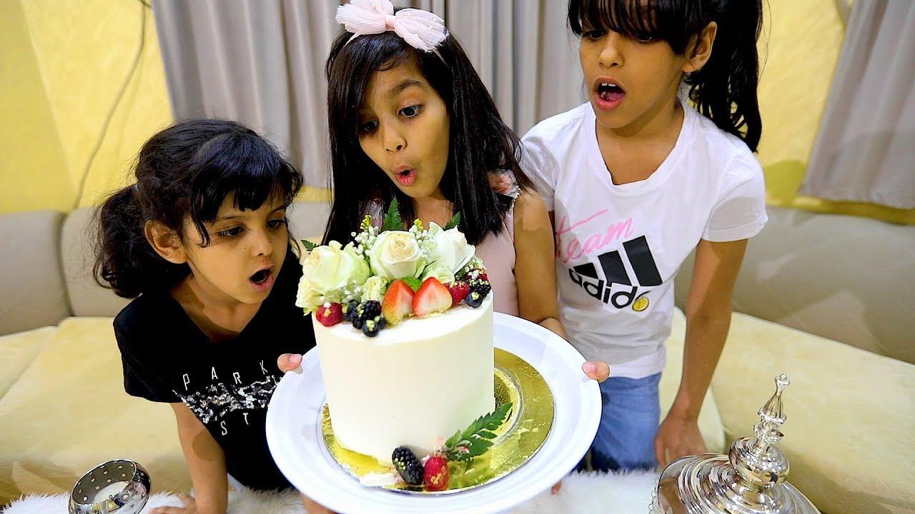 حفلة لانا مع صديقاتها نواف سممهم بالكيكة Youtube