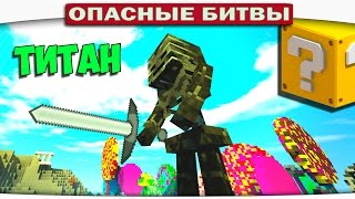 ч.108 Опасные битвы в Minecraft - ИССУШЕННЫЙ СКЕЛЕТ ТИТАН (Wither Skeleton)