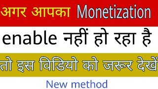 YouTube Monetization ऐसे enable होगा || Only 1 Method to enable Monetization 100% working