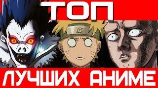 видео Лучшие аниме - ТОП-100 самых-самых аниме всех времен