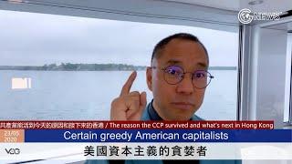 郭文贵先生:中共今日的猖狂都来自美国的纵容