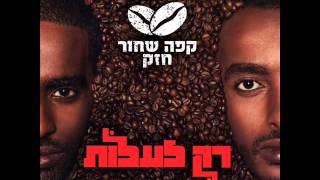 קפה שחור חזק (אירו) - אמא סליחה // Cafe Shahor Hazak (Hero) - Ima Slicha