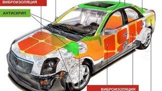 видео Описание: шумоизоляция салона автомобиля