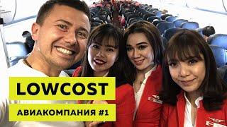 AirAsia. Дешевле только пешком