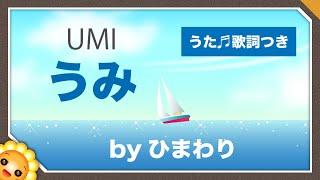 うみ(うみはひろいな)byひまわり/歌詞付き 唱歌 UMI Sea
