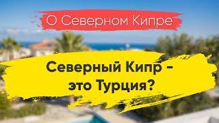 Северный Кипр это Турция О Северном Кипре