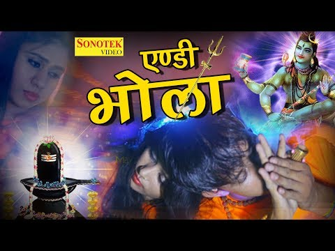 New Bhole DJ Song 2017 || Andy Bhola || Sunil, Jyoti Jiya || New Latest Shiv Song | Sonotek | 2017