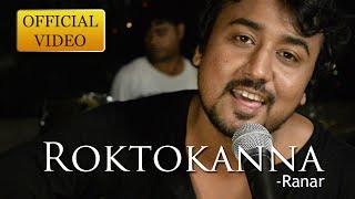 Roktokanna - Ranar (Official) - Bengali Romantic Song