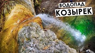 видео Водопад