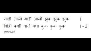 Marathi Balgeet - Gadi Aali Gadi Aali Zuk Zuk Zuk