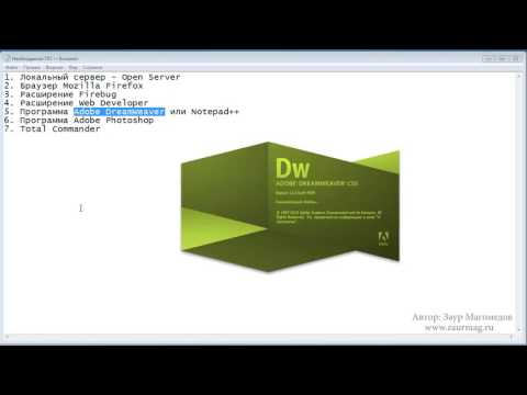 Урок 2. Необходимые программы и материалы для верстки шаблона Joomla