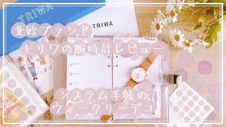【腕時計紹介&手帳デコ】TRIWAのおしゃれな腕時計紹介|マークスシステム手帳のウィークリーページをセリアのシールでコラージュ