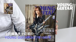 YOUNG GUITAR 2017年10月号 ¥ 980 シンコーミュージック・エンタテイメント刊 https://www.shinko-music.co.jp/item/pid2088371710/ ◇FEATURES◇ □[SPECIAL ...