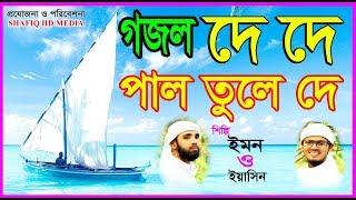 De De Pal Tule De   দে দে পাল তুলে দে By Emon & yeasin  Bangla New Music Video   Bangla islamic Song
