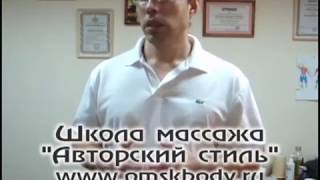 Курсы массажа Обучение массажу Омск Школа Токмакова