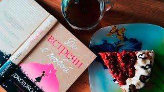 ДО ВСТРЕЧИ С ТОБОЙ❥ Me before you❥  Впечатления о книге и фильме