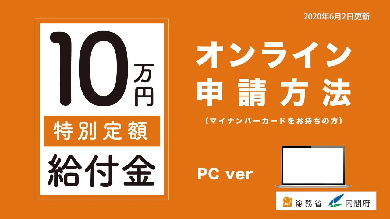 10 万 円 給付 オンライン 手続き