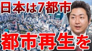 飯田泰之|福岡が東京大阪のような街になっちゃう!? 独自性が失われつつある地方都市! 各都市の発展に必要なこと
