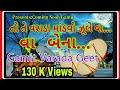 Gamit song ત વર ડ મ ડવ ઝ લ વ બ ન new pad mix non stop 2018 new version mp3